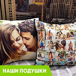 Наши подушки