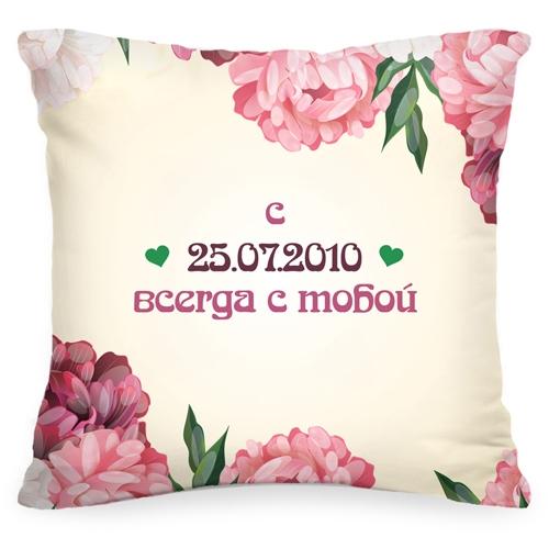 Именная подушка с Вашей датой «Всегда с тобой» от 1 460 руб
