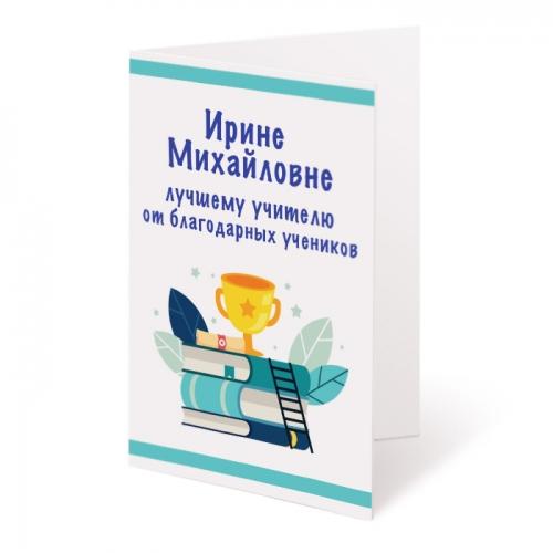 Именная открытка «Лучший учитель» от 360 руб