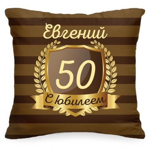 Именная подушка «С юбилеем» от 1 460 руб