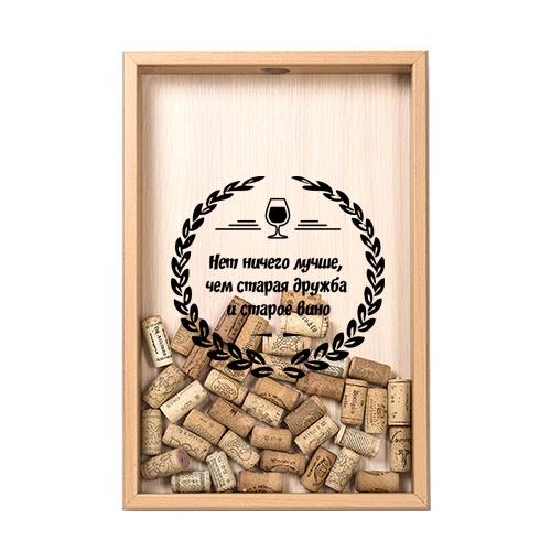 Копилка для винных пробок «Нет ничего лучше, чем старая дружба и старое вино» от 2 460 руб