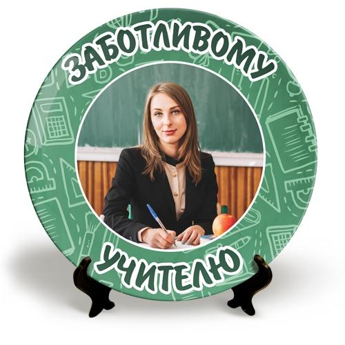 Тарелка с Вашим фото «Заботливому учителю» от 1 290 руб