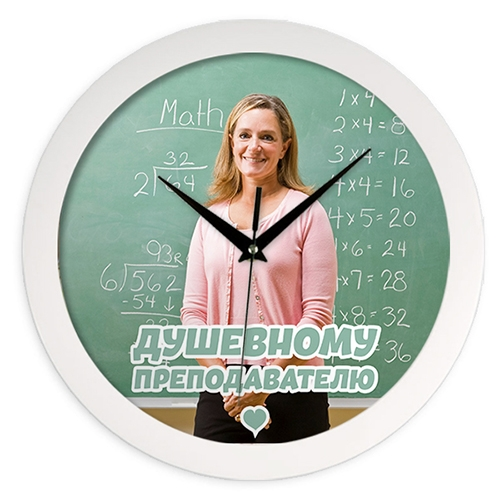 Настенные часы с Вашим фото «Душевному преподавателю» от 1 290 руб