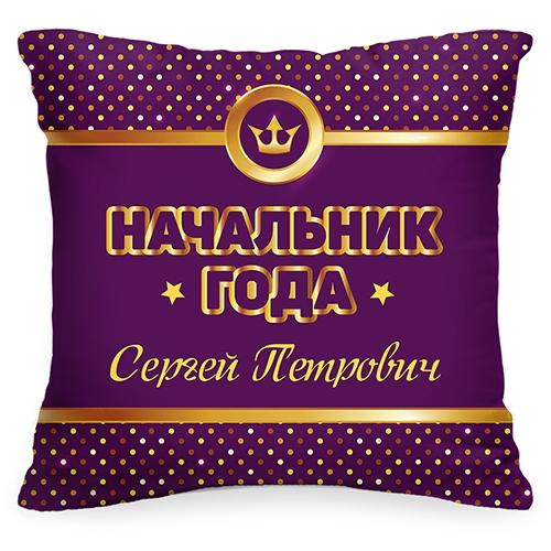 Именная подушка «Начальник года» от 1 460 руб
