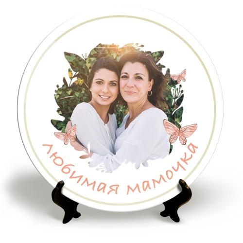 Тарелка с Вашим фото «Любимая мамочка», белая от 1 290 руб