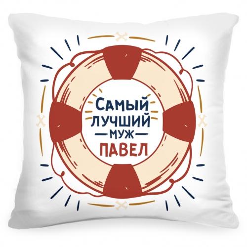 Именная подушка «Самый лучший муж» от 1 460 руб