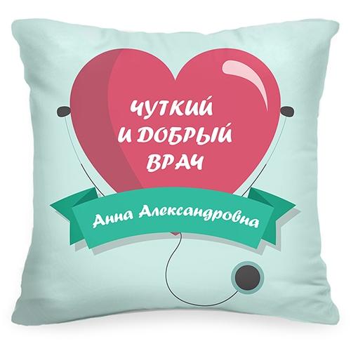 Именная подушка «Чуткий и добрый врач» от 1 460 руб
