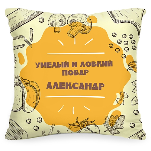 Именная подушка «Умелый и ловкий повар» от 1 460 руб