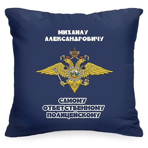 Именная подушка «Самому ответственному полицейскому» от 1 460 руб