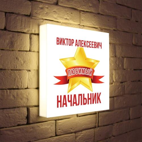 Именной светильник «Любимый начальник» от 3 490 руб