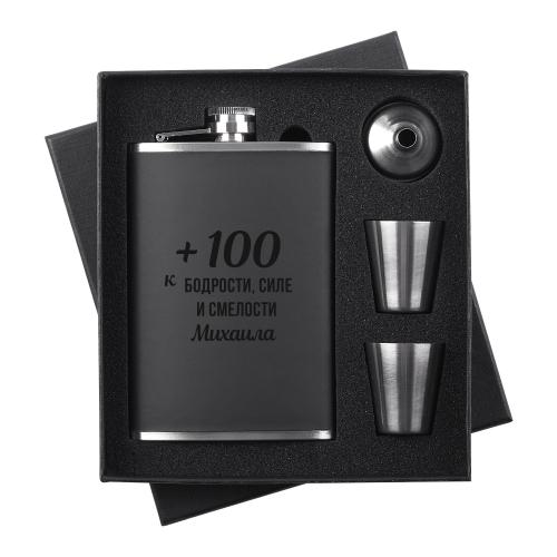 Именной подарочный набор с флягой и стопками «Плюс 100 к уверенности» от 2 190 руб