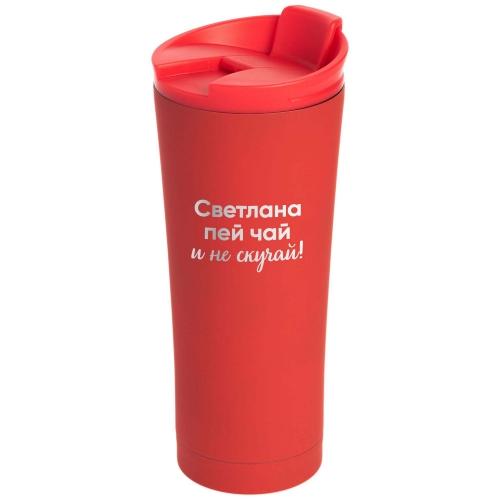 Именной термостакан «Пей чай и не скучай» от 1 990 руб