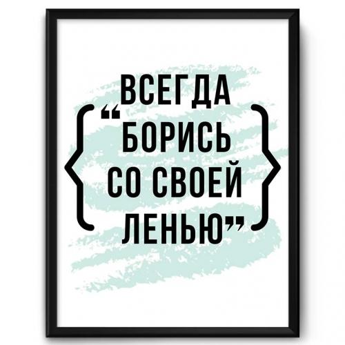 Мотивационный постер в рамке «Всегда борись со своей ленью!» от 1 460 руб