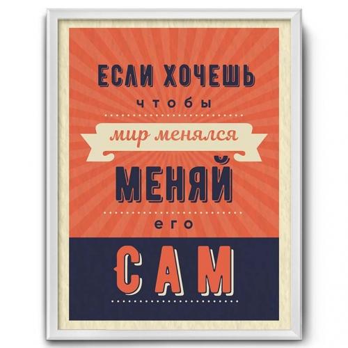 Мотивационный постер в рамке «Меняй мир сам!» от 1 460 руб
